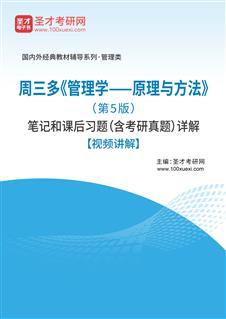 周三多《管理学—原理与方法》(第5版)笔记和课后习题(含考研威廉希尔|体育投注)详解【视频讲解】