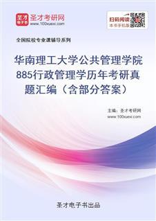 华南理工大学公共管理学院885行政管理学历年考研真题汇编(含部分答案)