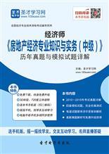 2017年经济师《房地产经济专业知识与实务(中级)》历年真题与模拟试题详解