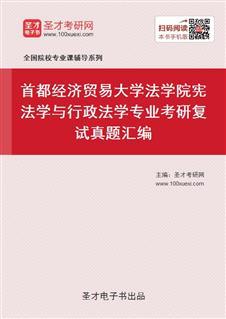 首都经济贸易大学法学院宪法学与行政法学专业考研复试真题汇编