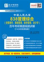 中国人民大学838管理综合(含管理学、营销管理、财务管理、会计学)历年考研威廉希尔 体育投注视频讲解【14小时高清视频】