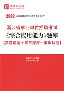 2020年浙江省事业单位招聘考试《综合应用能力》题库【真题精选+章节题库+模拟试题】