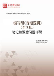 编写组《普通逻辑》(第5版)笔记和课后习题详解