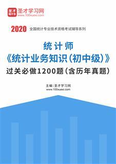 2020年统计师《统计业务知识(初中级)》过关必做1200题(含历年真题)