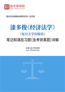 漆多俊《经济法学》(复旦大学出版社)笔记和课后习题(含考研真题)详解