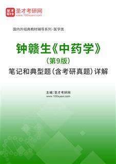 钟赣生《中药学》(第9版)笔记和典型题(含考研真题)详解