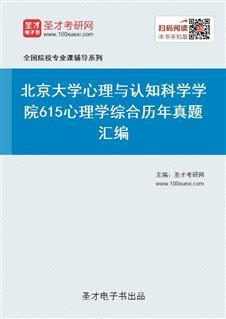 北京大学心理与认知科学学院《615心理学综合》历年真题汇编