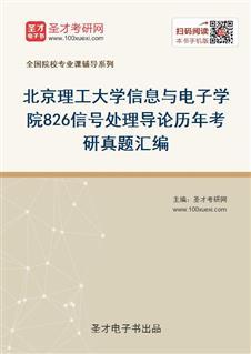 北京理工大学信息与电子学院826信号处理导论历年考研真题汇编