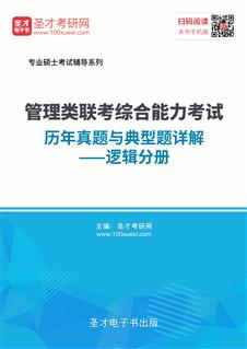 2021年《管理类联考综合能力》考试历年真题与典型题详解—逻辑分册