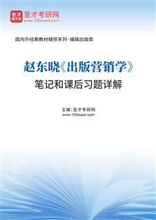 赵东晓《出版营销学》笔记和课后习题详解