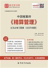 2019年秋季中国精算师《精算管理》过关必做习题集(含历年真题)