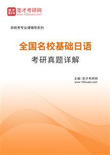 日语专业基础日语历年考研真题及详解(第4版)
