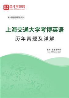上海交通大学考博英语历年威廉希尔|体育投注及详解