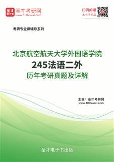 北京航空航天大学外国语学院《245法语二外》历年考研真题及详解