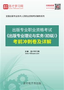 2018年出版专业职业资格考试《出版专业理论与实务(初级)》考前冲刺卷及详解