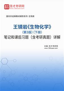 王镜岩《生物化学》(第3版)(下册)笔记和课后习题(含考研真题)详解