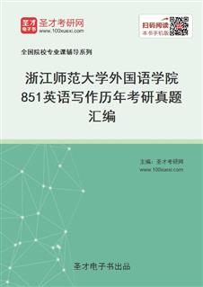 浙江师范大学外国语学院851英语写作历年考研威廉希尔 体育投注汇编