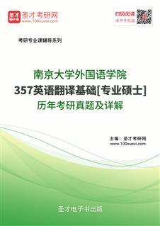 南京大学外国语学院357英语翻译基础[专业硕士]历年考研威廉希尔|体育投注及详解