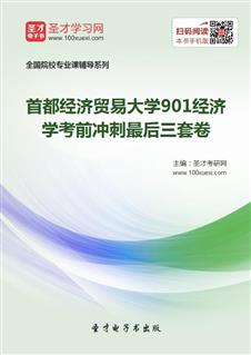 2021年首都经济贸易大学901经济学考前冲刺最后三套卷
