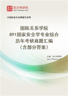 国际关系学院《891国家安全学专业综合》历年考研真题汇编(含部分答案)