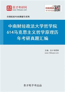 中南财经政法大学哲学院《614马克思主义哲学原理》历年考研真题汇编