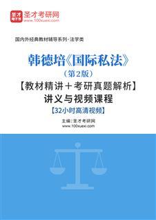 韩德培《国际私法》(第2版)【教材精讲+考研真题解析】讲义与视频课程【32小时高清视频】