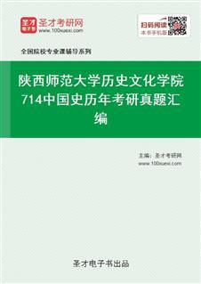 陕西师范大学历史文化学院《714中国史》历年考研真题汇编