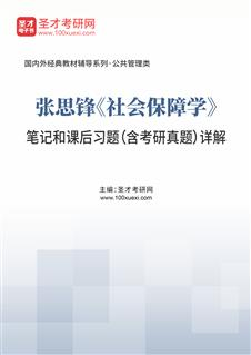 张思锋《社会保障学》笔记和课后习题(含考研真题)详解