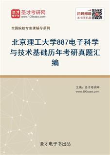 北京理工大学《887电子科学与技术基础》历年考研真题汇编