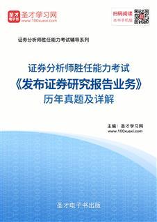 证券分析师胜任能力考试《发布证券研究报告业务》历年真题及详解