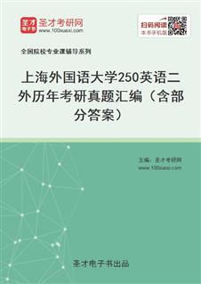 上海外国语大学250英语二外历年考研威廉希尔|体育投注汇编(含部分答案)