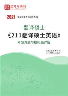 2021年翻译硕士《211翻译硕士英语》考研真题与模拟题详解