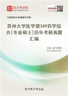 苏州大学医学部《349药学综合》[专业硕士]历年考研真题汇编