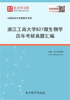 浙江工商大学827微生物学历年考研真题汇编