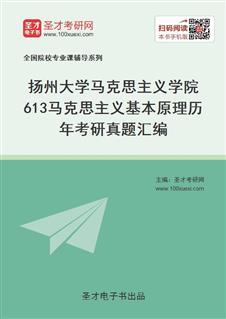 扬州大学马克思主义学院《613马克思主义基本原理》历年考研真题汇编
