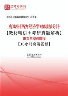 高鸿业《西方经济学(微观部分)》【教材精讲+考研真题解析】讲义与视频课程【30小时高清视频】