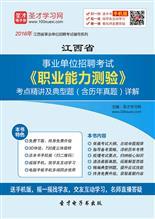 2017年江西省事业单位招聘考试《职业能力测验》考点精讲及典型题(含历年真题)详解
