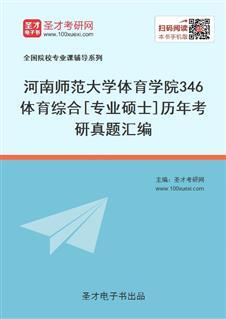 河南师范大学体育学院《346体育综合》[专业硕士]历年考研真题汇编