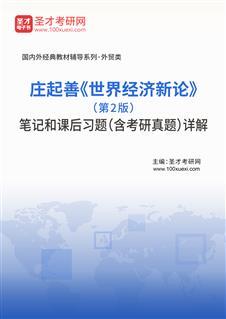 庄起善《世界经济新论》(第2版)笔记和课后习题(含考研真题)详解