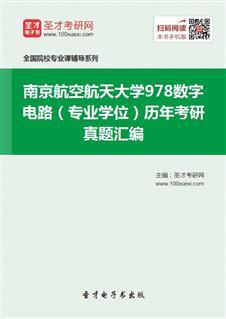 南京航空航天大学978数字电路(专业学位)历年考研威廉希尔|体育投注汇编