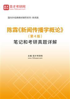 陈霖《新闻传播学概论》(第4版)笔记和考研真题详解