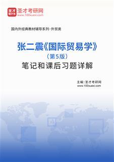 张二震《国际贸易学》(第5版)笔记和课后习题详解