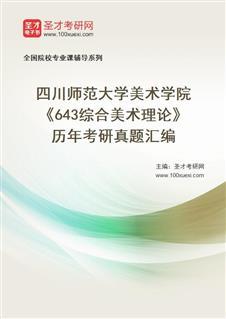 四川师范大学美术学院《643综合美术理论》历年考研真题汇编