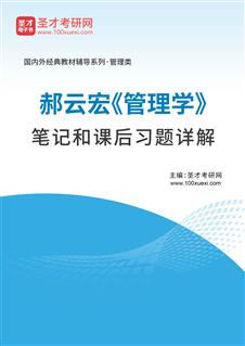 郝云宏《管理学》笔记和课后习题详解