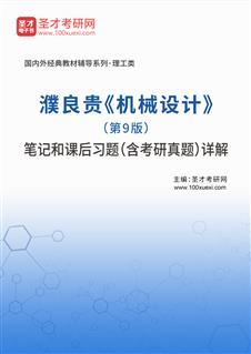 濮良贵《机械设计》(第9版)笔记和课后习题(含考研真题)详解