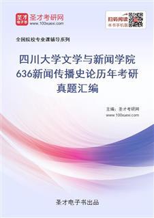 四川大学文学与新闻学院《636新闻传播史论》历年考研真题汇编