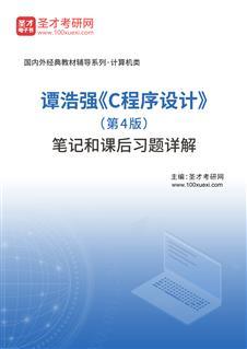 谭浩强《C程序设计》(第4版)笔记和课后习题详解