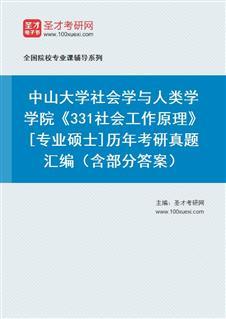 中山大学社会学与人类学学院《331社会工作原理》[专业硕士]历年考研真题汇编(含部分答案)