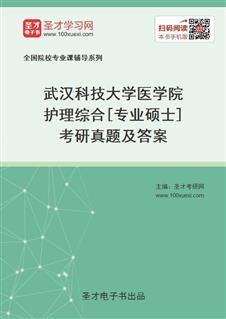 武汉科技大学医学院护理综合[专业硕士]考研真题及答案