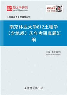 南京林业大学《812土壤学(含地质)》历年考研真题汇编